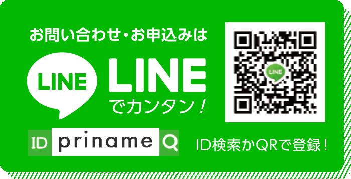 QRコードでLINEの友だちを追加